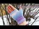 Индийский клин для большого пальца/ Видеоурок