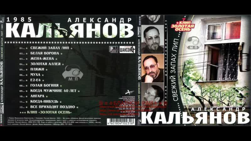 Александр Кальянов Свежий запах лип 2003