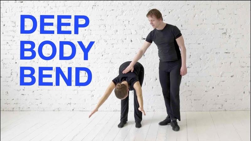 Deep body bend Глубокий наклон на 120°