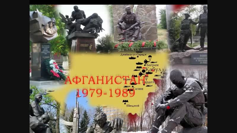 Герои Афганистана
