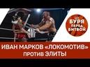 NSW Буря Перед Битвой 2018 Иван Марков «Локомотив» против Элиты