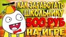 Игра с выводом денег 2019 года money dragon платит Вывел с игры 480 рублей