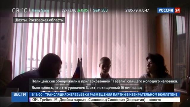 Новости на Россия 24 Маугли из Шахт пропавший 16 лет назад мальчик нашелся в цыганском таборе