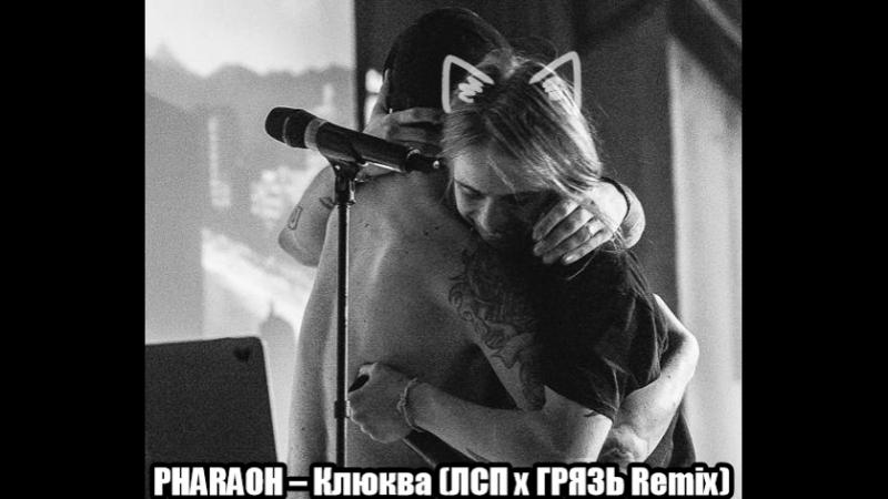 PHARAOH – Клюква (ЛСП x ГРЯЗЬ Remix)