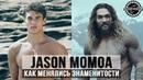 Джейсон Момоа от 3 до 38 лет - Jason Momoa From 3 To 38 Years Old