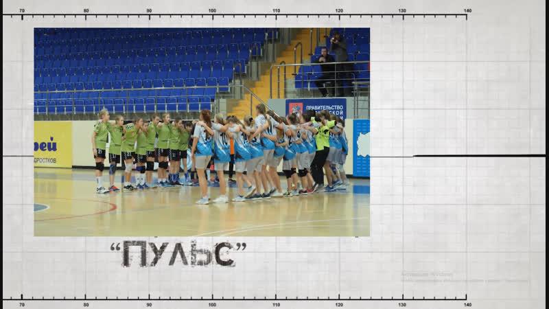 Спортивная программа Пульс. Турнир по гандболу. (Выпуск от 12.01.19)