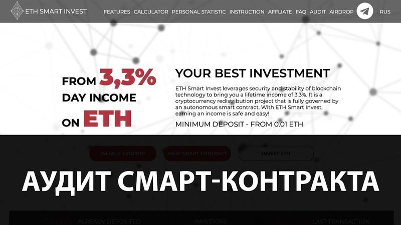 ETH Розыгрыш! Аудит смарт-контракта ethsmartinvest.io CryptoManiac ethsmartinvest