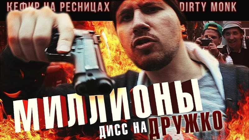 КЕФИР НА РЕСНИЦАХ x DIRTY MONK - Миллионы (дисс на Дружко)