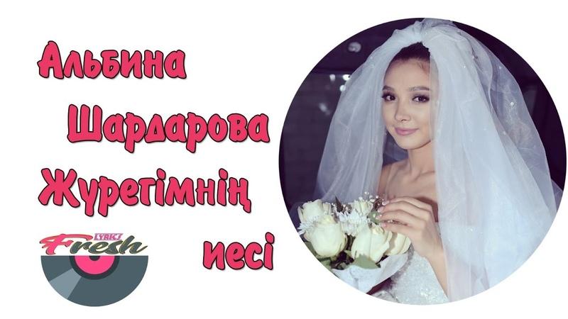 Альбина Шардарова - Жүрегімнің иесі (текст,мәтіні,lyrics)