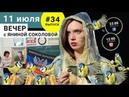 Год русского языка в республике / Украинская лаборатория под РФ / Идиотские комментарии Вечер 34