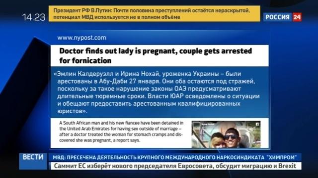 Новости на Россия 24 • Беременную украинку задержали в Дубае за внебрачную связь
