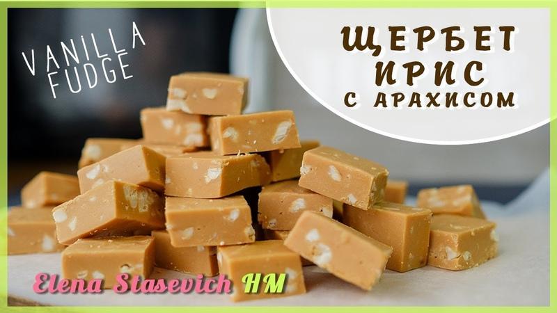 Щербет Ирис с арахисом🥜 ванильный    Caramel fudge with peanuts    Elena Stasevich HM
