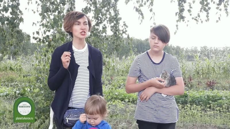 Марина Карпикова с детьми из Тюмени о Планете коров