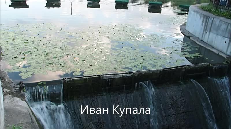 Иван Купала. 16.06.2019