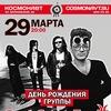 Глеб Самойлов & The Matrixx | 29.03 | Космонавт