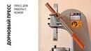 Многофункциональный реечный пресс для работы с кожей. Бесшумная замена молотка. Leather press