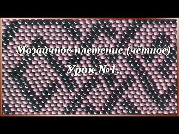 Основы бисероплетения. Урок 1. Мозаичное плетение(чётное).