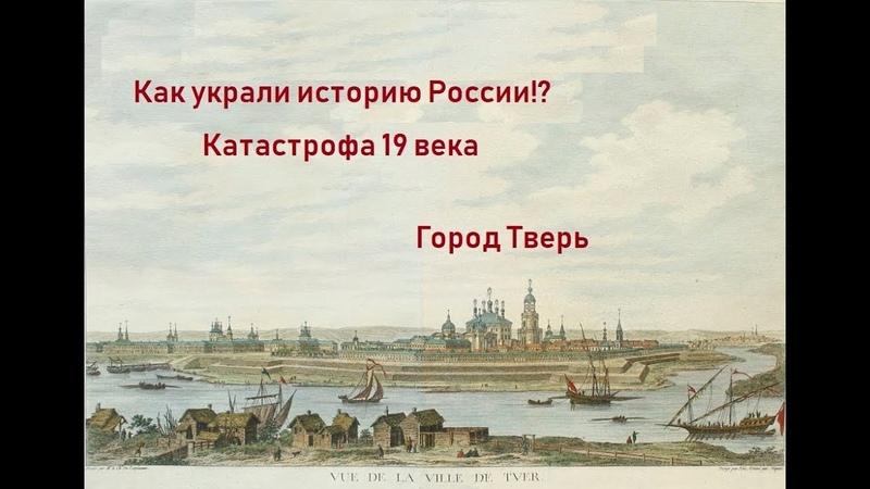 Вымарывание истории России Заговор или глупость Тверь катастрофа 19 век