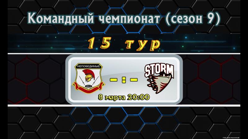 Чемпионат (9-ый сезон), 15-ый тур : 8.03.16.: Непобедимые - Шторм.