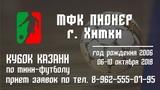 Кубок Казани 2018. Юноши 2006. Обзор голов МФК