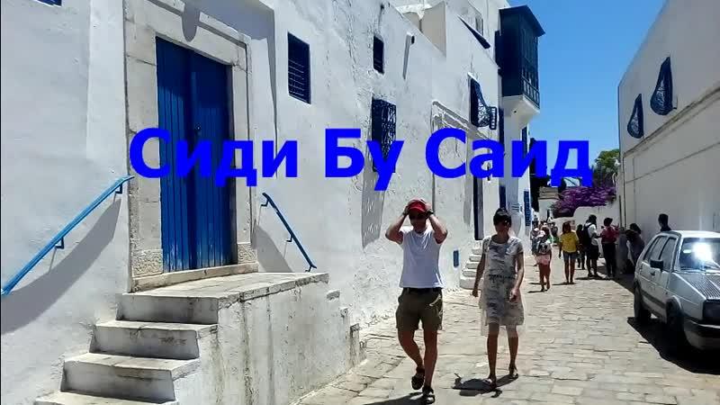Видеонарезка.Отдых 2019.Тунис.Хаммамет