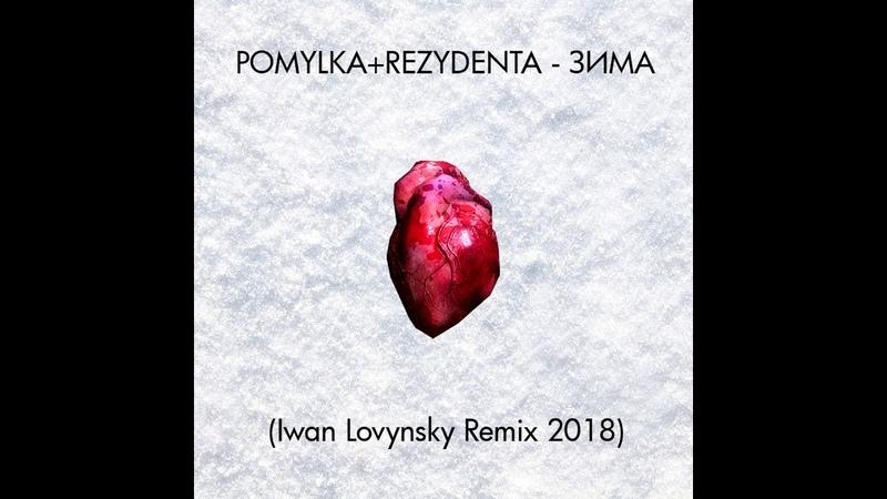 PomylkaRezydenta - Зима (Iwan Lovynsky Remix 2018)