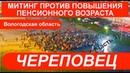 Митинг Череповец против путинской реформы 19 сентября