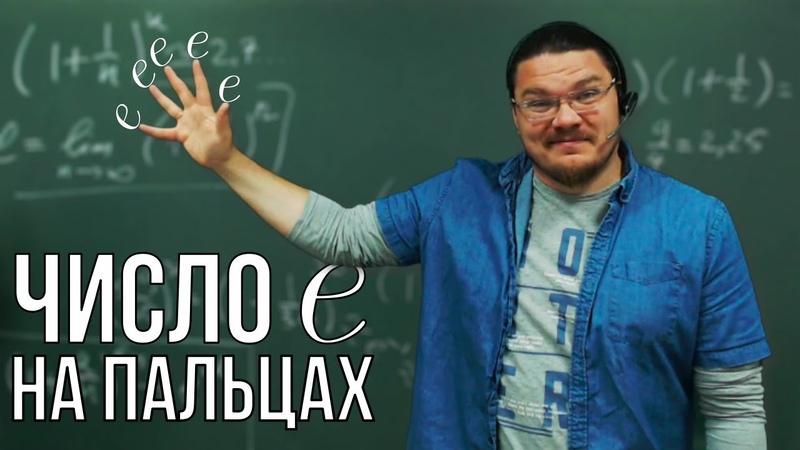 Число e на пальцах   Ботай со мной 053   Борис Трушин  