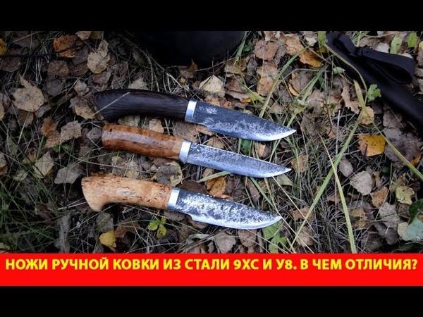 Ножи ручной ковки из стали 9ХС и У8. В чем отличия?