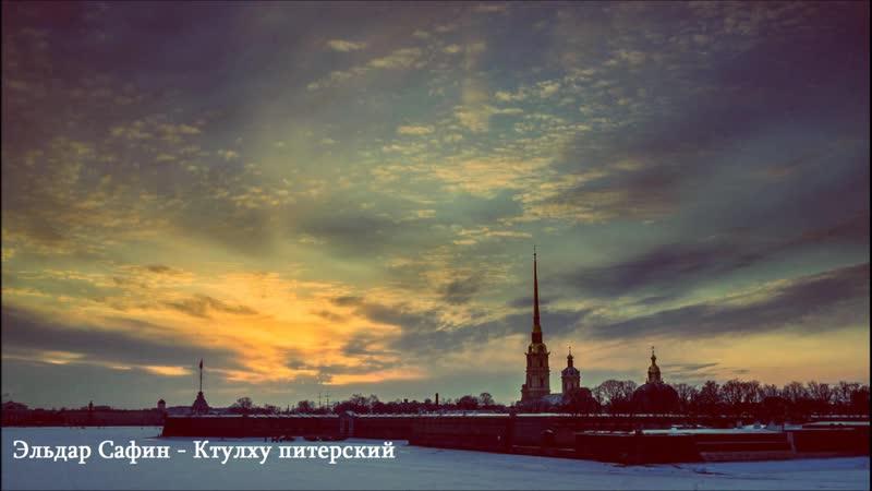 Эльдар Сафин - Ктулху питерский