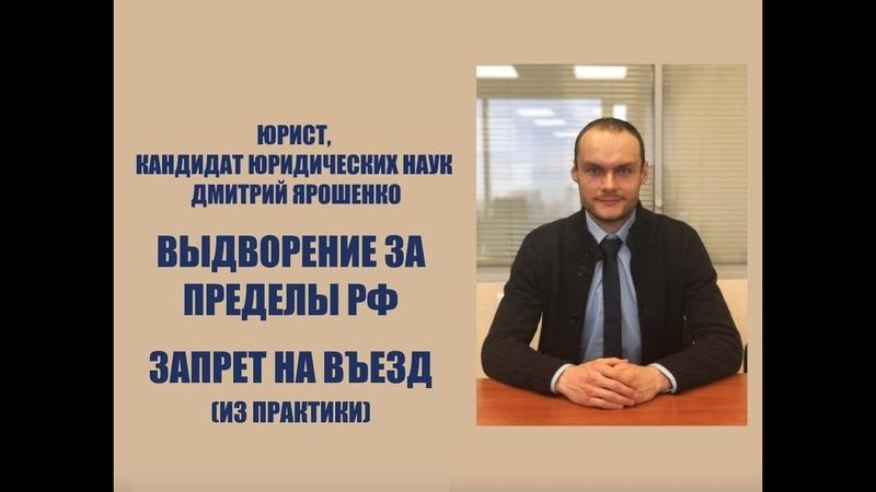 Выдворение за пределы РФ Запрет на въезд Депортация Из практики Юрист Адвокат Гражданство