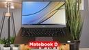 Huawei Matebook D обзор застенчивого ноутбука
