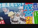 03 Daiya no Ace ~ Ace of Diamond ~ Путь аса Skim