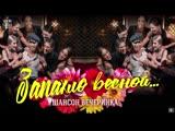 ЗАПАХЛО ВЕСНОЙ 18-20 АПРЕЛЯ - CABARET SHOW GIRLS YEKATERINBURG | PROMO