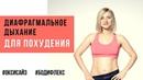 Как дышать диафрагмой чтобы похудеть Марина Корпан диафрагмальное дыхание оксисайз бодифлекс 18