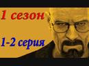 1-2 серия 1 сезон Во все тяжкие /Breaking Bad /s01e01 s01e02