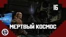 Мертвый космос Dead Space 16