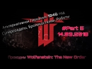 Клиника Live №240 Прохождение игры Wolfenstein - The New Order 5