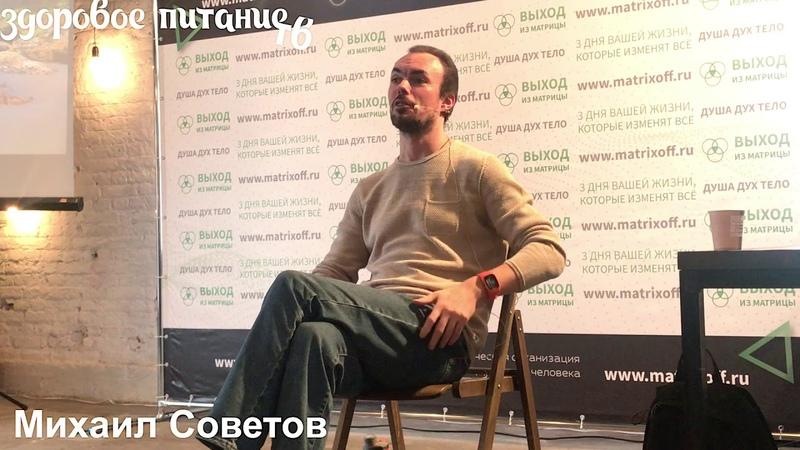 Михаил Советов (семинар, март 2018) сыроедение, фруктоедение.