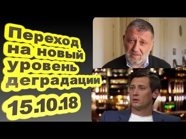Дмитрий Гудков Сергей Пархоменко Переход на новый уровень деградации 15 10 18