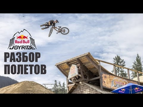 Red Bull Joy Ride 2018. Разбор ТОП 5 заездов.