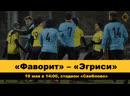 «Фаворит» – «Эгриси». СВАО ЛФЛ. Первый дивизион. 32-й тур