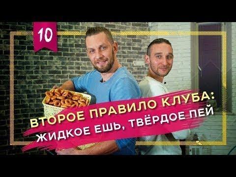 Интервью Алексея Похабова - Второе правило клуба - жидкое ешь, твёрдое пей