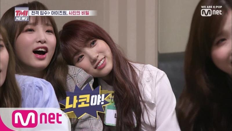 Mnet TMI NEWS [1회] 의문의 소녀 나코, 사진의 비밀이 밝혀진다! (※TMI 주의※) 190425 EP.1