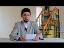 Аманат. Наставления Ислама. Выпуск 3