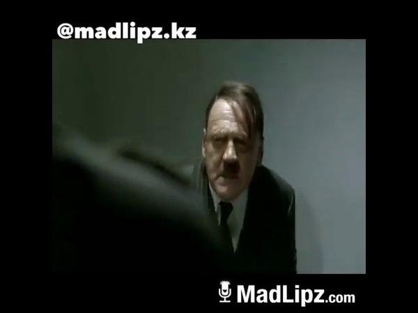 Madlipz.kz Гитлер универде