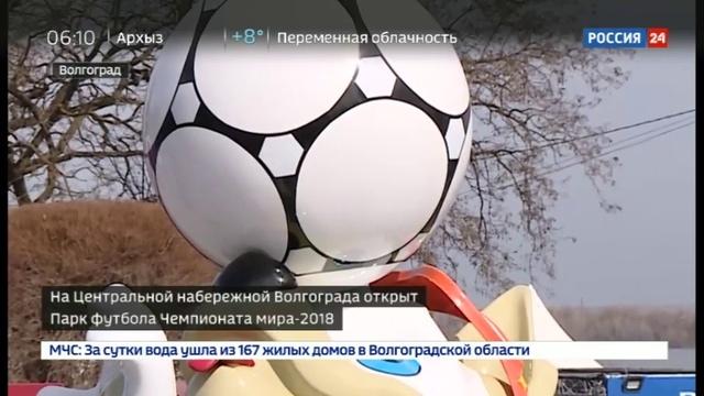 Новости на Россия 24 • Экс-защитник сборной Англии открыл в Волгограде Парк футбола