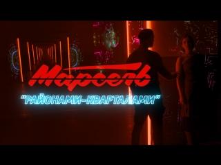 МАРСЕЛЬ - Районами-кварталами (Премьера клипа, 2018)