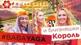 Баба Яга и близняшки Король на Canton Fair 2018, Китай!