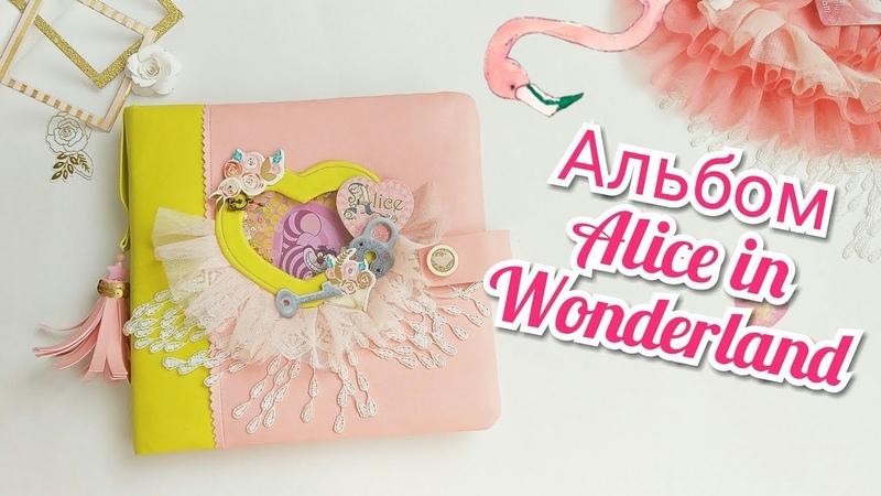Странички Алиса в Стране Чудес Album Alice in Wonderland коптский переплет